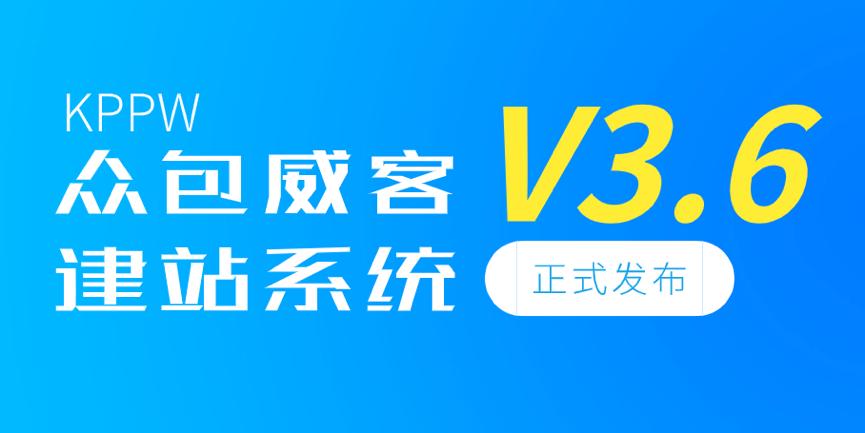 商业授权KPPW3.6版产品迭代发布,让网站运营如虎添翼